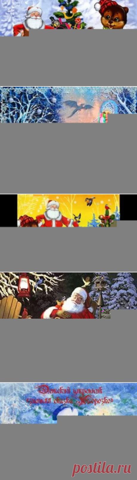 новогодние сказки: 23 тыс изображений найдено в Яндекс.Картинках