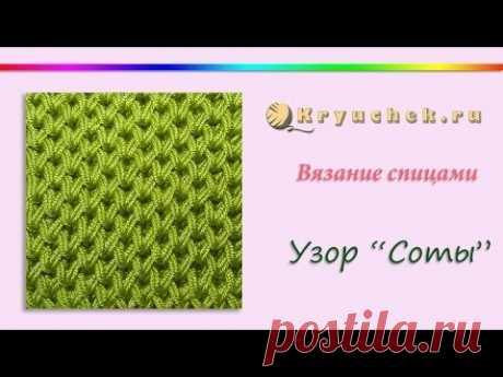 """Узор Соты спицами (Knitting. Pattern """"Honeycomb"""")"""