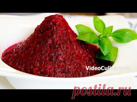 Простой свекольный салат - Рецепт салата из свёклы от Бабушки Эммы
