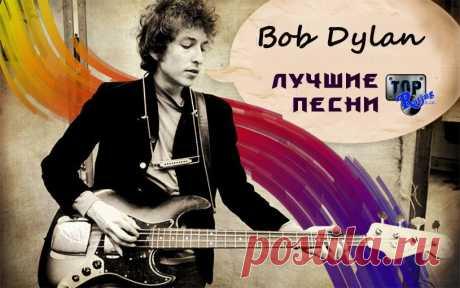 Топ-10: лучшие песни Боба Дилана В этом рейтинге собраны лучшие песни Боба Дилана. Узнайте о 10 самых удачных произведениях этого исполнителя.