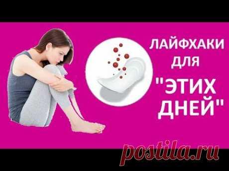 🔴 6 ЛАЙФХАКОВ ДЛЯ ЭТИХ ДНЕЙ   ★ Women Beauty Club