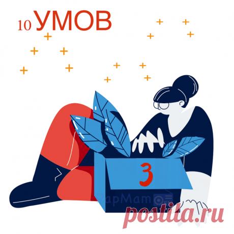 10 Умов. Выпуск 3. — PapMam.FM