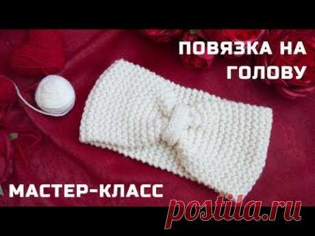 Как связать повязку на голову спицами в виде бантика