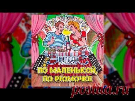 По маленькой, по рюмочке - группа Экспресс (Свадебные песни, Одесские песни)