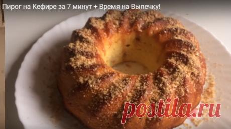 Пирог на кефире за 7 минут