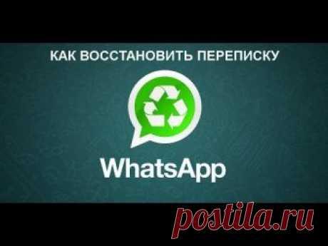 Как восстановить переписку в Ватсапе (удаленные сообщения в Whatsapp)