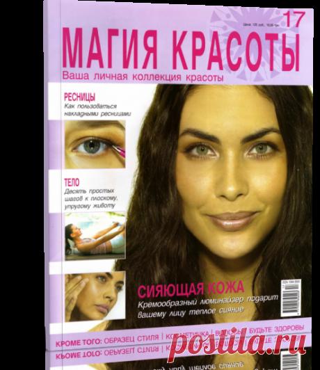 Читать онлайн / Магия красоты №17 2009 .