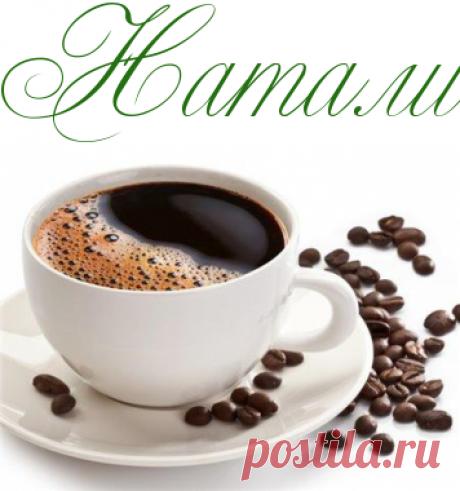Ошибки в приготовлении кофе - Напитки - Информационно - развлекательный портал.