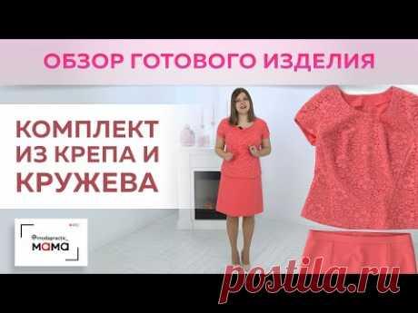 Комплект из крепа и кружева. Обзор комфортного костюма из юбки А-силуэта  и топа с рукавами-реглан.