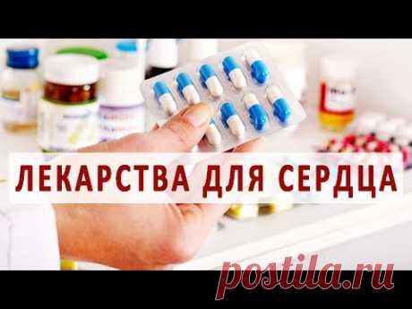 Лекарства, устраняющие проблемы с сердцем