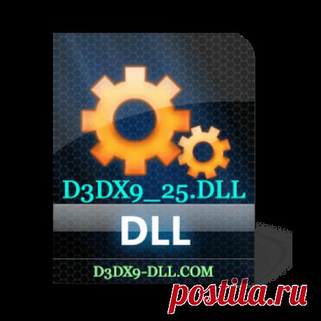 Скачать бесплатно d3dx9_25.dll