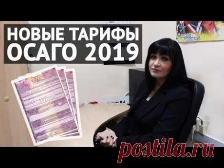 ИЗМЕНЕНИЯ ОСАГО с января 2019