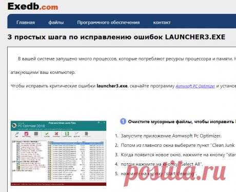 3 простых шага по исправлению ошибок launcher3.exe (работает быстро)