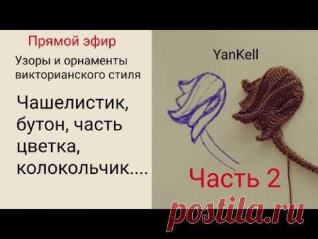 2 часть-Чашелистик, бутон,колокольчик, часть цветка, от YanKell