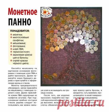 Панно из монет
