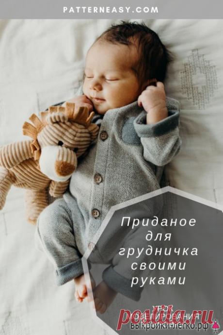 Одежда для новорожденного | Готовые выкройки и уроки по построению на Выкройки-Легко.рф