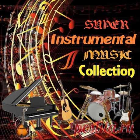 Super Instrumental Music - Collection 35CD (2015-2016) Mp3 Основным направлением этой подборки является освещение прекрасного мира инструментальной музыки во всем его многообразии. Этим композициям слова не нужны, каждый услышит в них что-то своё. Среди нас есть много любителей и истинных ценителей красивой и качественной музыки, поэтому этот сборник для
