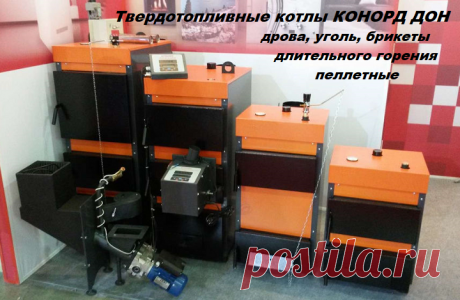 Универсальный твердотопливный котел ДОН КС-Т-16-Р (16 кВт)