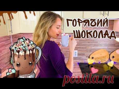 Домашний Горячий Шоколад Рецепт для своих любимых  Как сделать Горячий шоколад в домашних условиях -