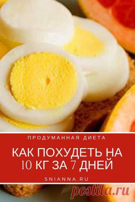 Как похудеть на 10 кг за 7 дней: продуманная до мелочей диета  Если и худеть, то только следуя подобному плану питания! Яичная диета не навредит твоему здоровью: белки и микроэлементы, присутствующие в яйцах, защитят организм от истощения. Но все лишние килограммы уйдут безвозвратно! #диета