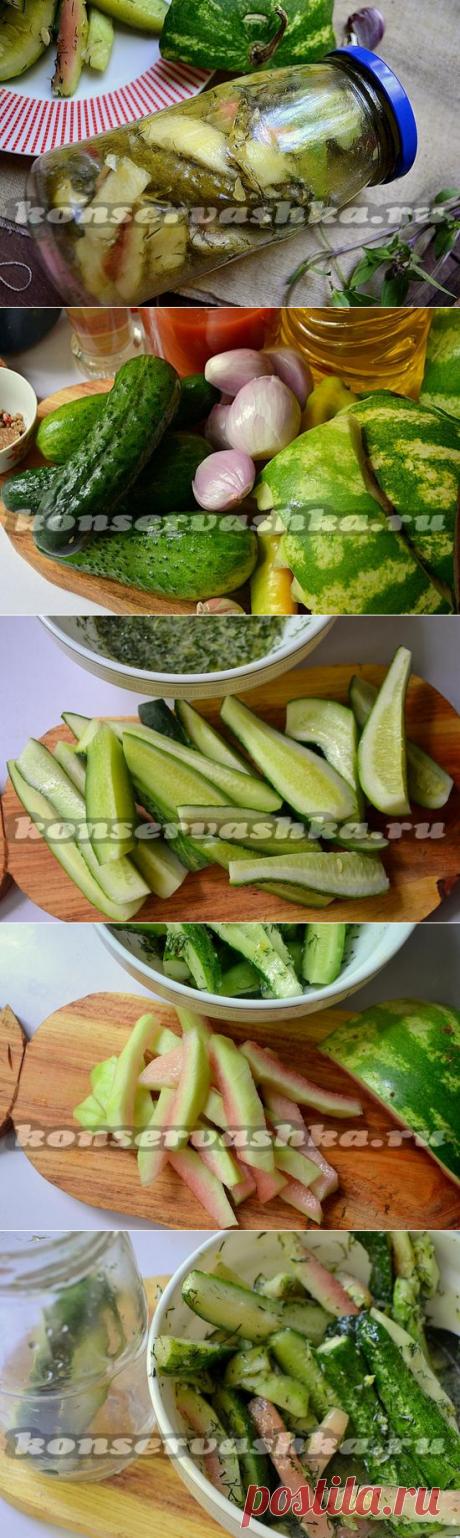 Маринованные огурцы с арбузными корками: рецепт с фото | Заготовки на зиму