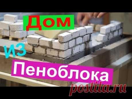 Дом из пенобетона в миниатюре своими руками - YouTube