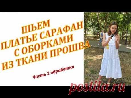 Шьем платье сарафан с оборками из ткани ПРОШВА. Часть 2 обработка