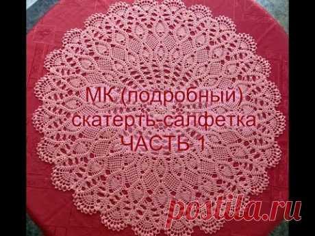 МК(подробный) Cалфетка-скатерть ЧАСТЬ1