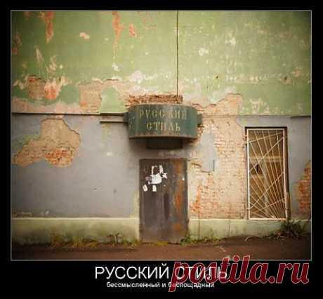 Русский стиль   Демотиватор