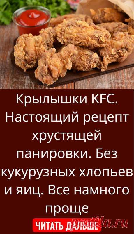 Крылышки KFC. Настоящий рецепт хрустящей панировки. Без кукурузных хлопьев и яиц. Все намного проще