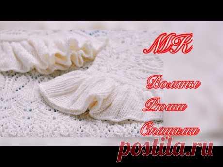#вязание  //Воланы//Рюши//Спицами//