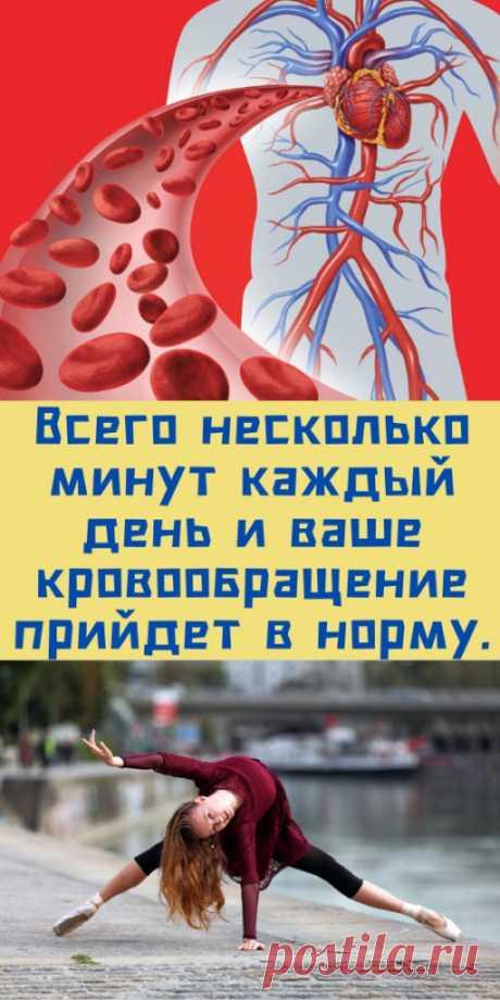 Всего несколько минут каждый день и ваше кровообращение прийдет в норму. - likemi.ru