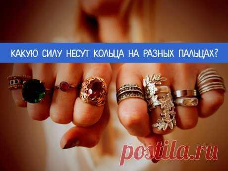 Какую силу несут кольца на разных пальцах?
