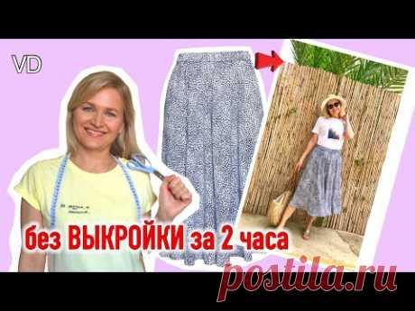 🔴 СПРАВИТСЯ ЛЮБОЙ! Без выкройки и оверлока МОДНАЯ ЮБКА. ✂️ Пошаговый видеоурок. How to sew a skirt.