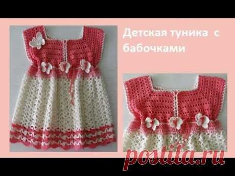 Детская туника с бабочками.Crochet baby tunic (бэби # 49)