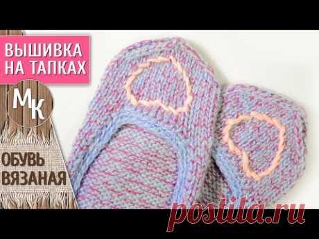 Простая вышивка на тапках. Вышиваем сердечко на вязаном полотне. Мастер классы учимся вместе. - YouTube