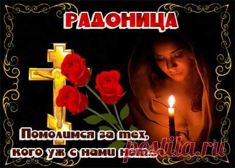 Картинка Радоница снова на пороге, время вспомнить тех кто уже не с нами