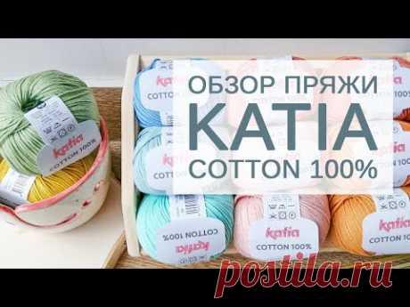 Обзор испанской пряжи Katia Cotton 100%