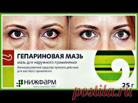 Гепариновая мазь: от чего помогает, инструкция, применение для лица