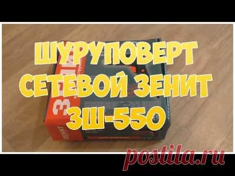 Шуруповерт сетевой Зенит ЗШ-550 - YouTube