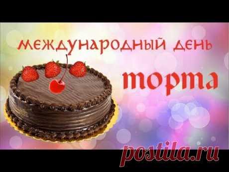 Поздравительное видео с международным днем торта. Cake day - YouTube