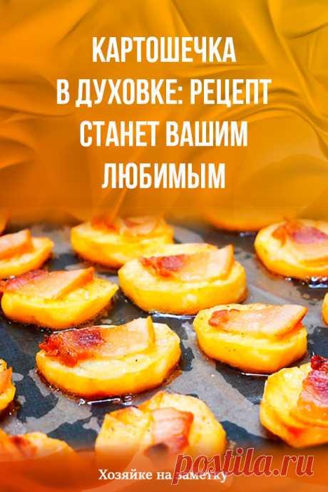 Картошечка в духовке: рецепт станет вашим любимым