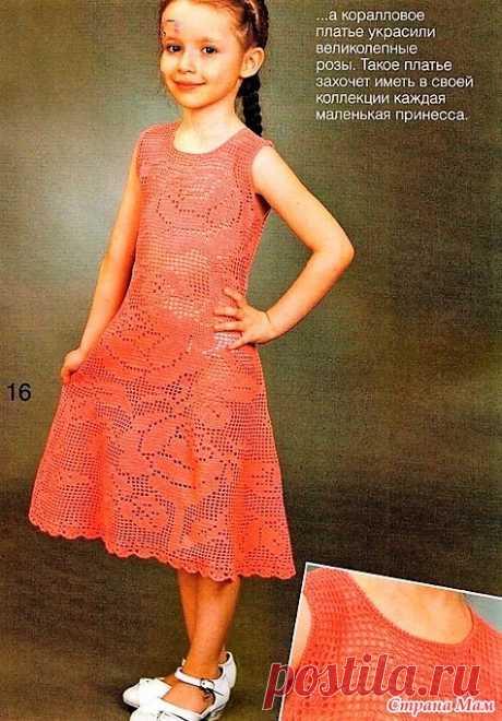 Коралловое платье для девочки. Это коралловое платье связанное в технике филе украшают прекрасные розы.Каждая маленькая принцесса наверняка захочет имет такое в своем гардеробе. https://www.poshivchik.ru/