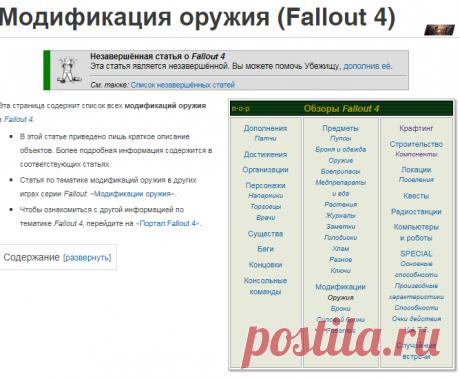 Модификация оружия (Fallout 4) | Убежище | FANDOM powered by Wikia