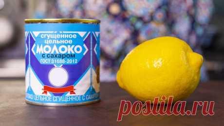 Банка сгущенки и один лимон. Получается фантастика к чаю. Дорогие друзья! Хочу вам показать как всего из двух ингредиентов приготовить удивительную вкусняшку к чаю. Сгущенно-лимонный крем отлично заходит со слоеными печенюшками, но особенно вкусно, если этим кремом смазать бисквитные коржи. Приготовьте по нашему рецепту крем из сгущенки и порадуйте своих любимых безумно вкусными десертами к чаю. Ингредиенты: Сгущенка — 1 банка Лимон — 160 […] Читай дальше на сайте. Жми подробнее ➡