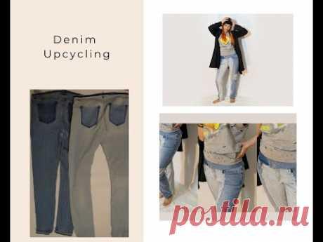 Вторая жизнь вещей. Комбинированные джинсы