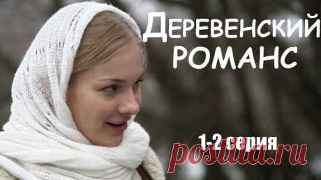 """МЕЛОДРАМА """" ДЕРЕВЕНСКИЙ РОМАНС """""""