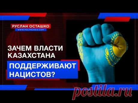 Зачем власти Казахстана поддерживают откровенных нацистов? (Руслан Осташко)