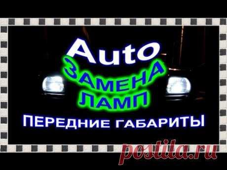█ Замена светодиодных ламп, ГАБАРИТЫ, Dimensions auto, на Mitsubishi Pajero Sport.