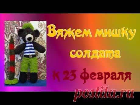 What to present for February 23? We knit Mishka - the Defender Otechestva!